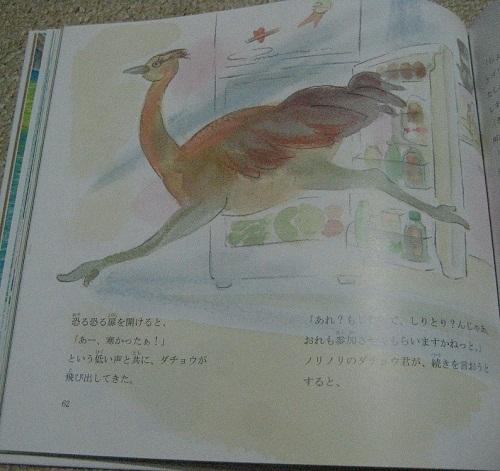 moni_ehon_20121009_02.jpg