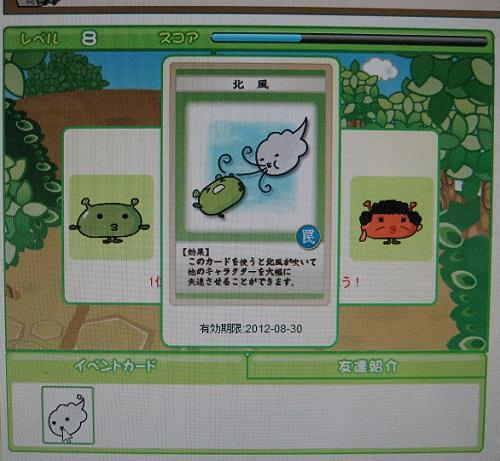 morimori_kitakaze_01.jpg