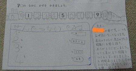 sukyouken_20120706_03.jpg
