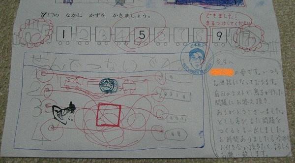sukyouken_20120713_03.jpg