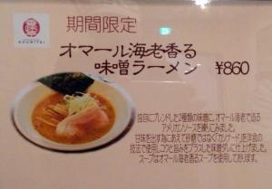 オマールエビ味噌メニュー
