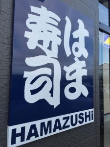 はま寿司看板