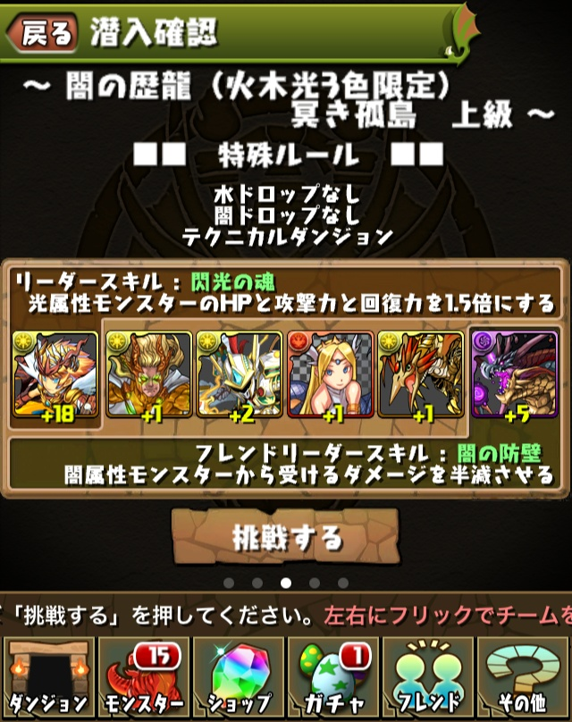 闇の歴龍上級2