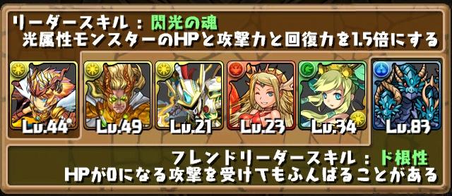 火曜ダンジョンチーム002