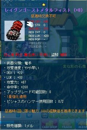 Maple120826_200102.jpg