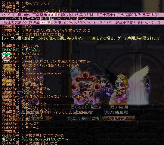 Maple121007_213428.jpg
