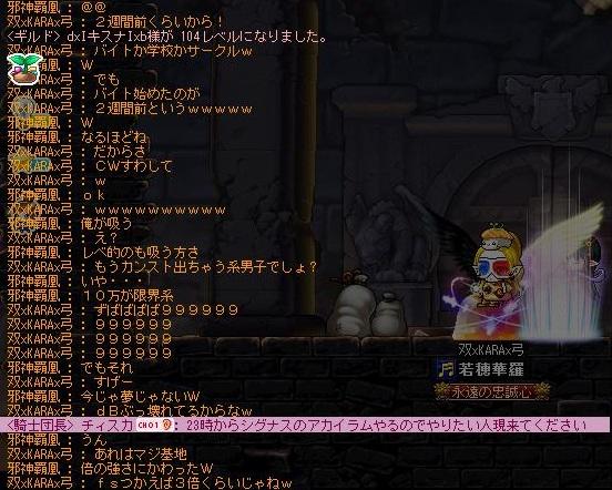 Maple121007_214039.jpg