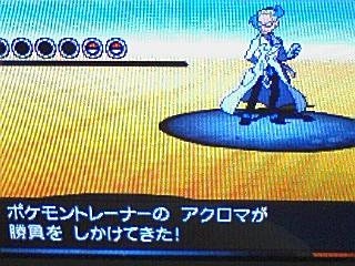 pokemon_w2_アクロマ1