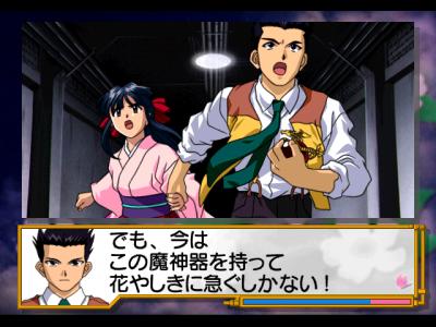 Sakura Wars2_帝劇脱出
