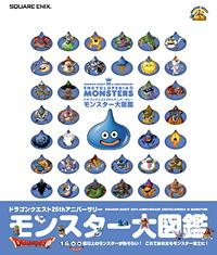 DQ_monster.jpg