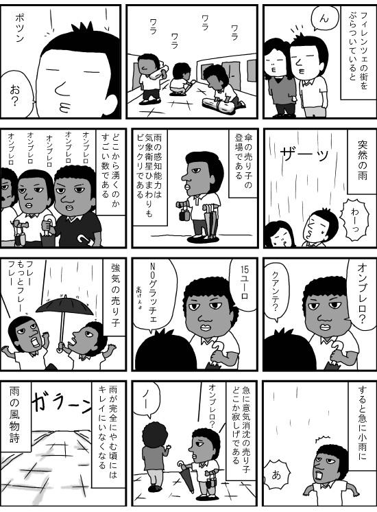 雨の日の刺客