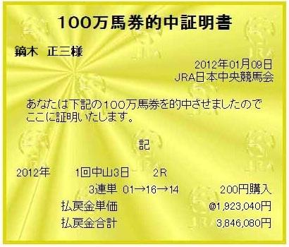 20120109ny3rt100_20130320102451.jpg