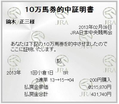20130209kokura8R3rt.jpg