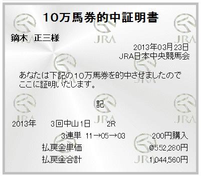 20130223nakayama2r3rt.jpg