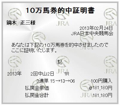 20130224nakayama1r3rt.jpg