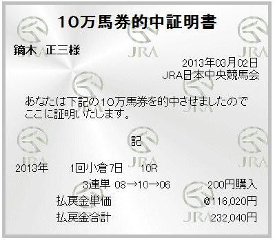 20130302kokura10R3rt.jpg