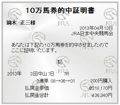 20130413nakayama7r3rt.jpg