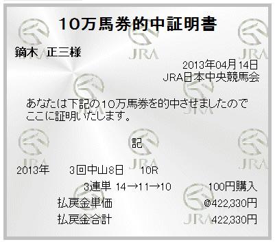 20130414nakayama10r3rt.jpg