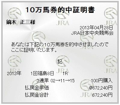 20130428fukushima1r3rt-2.jpg