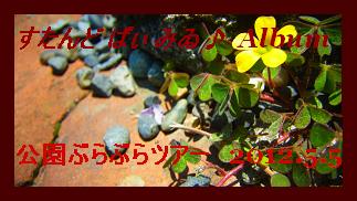 アルバム用 公園ぶらぶらツアー2012.5.5