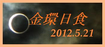 アルバム用 金環日食 2012.5.21