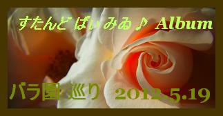アルバム用 バラ園巡り 2012.5.19
