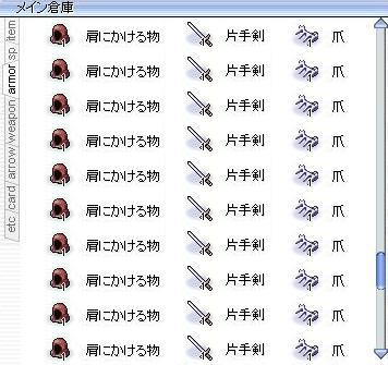 2012.6.8分ろ。 Lv143.144とかw 3