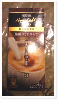 黒糖ほうじ茶ラテ