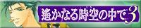 h3_banner_kagetoki.jpg