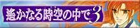 h3_banner_kurou.jpg