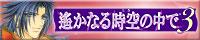 h3_banner_masaomi.jpg