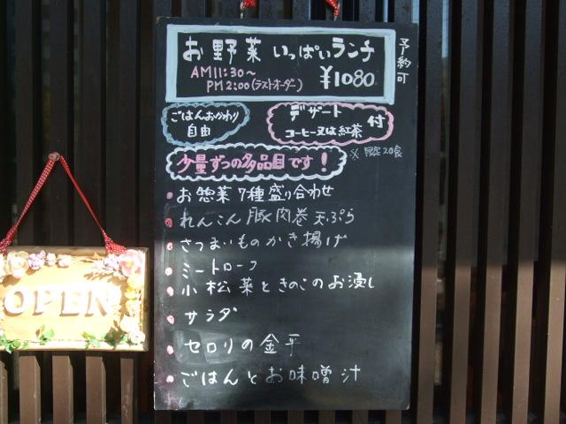 福寿草 ランチメニュー
