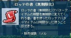 Maple120809_082242.jpg