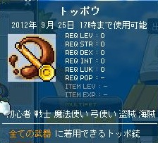 Maple120809_082247.jpg