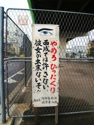 大阪の警告001 (9)