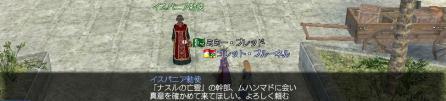 レコンキスタ ~ナスルの亡霊~その31
