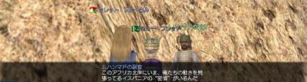 レコンキスタ ~ナスルの亡霊~その41