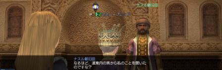 レコンキスタ ~ナスルの亡霊~その39