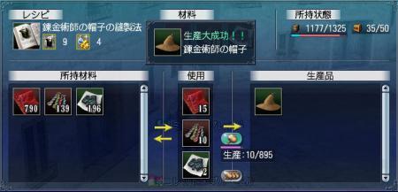 錬金術師の帽子