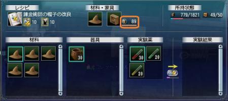 上級錬金術2