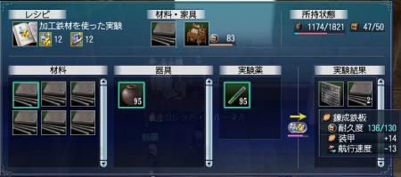 錬成鉄板3