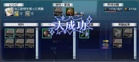 錬成鉄板2