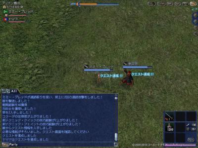 軽戦士転職クエ3