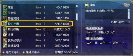 投てき術ランク9