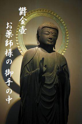 やくしにょらい(鎌倉・円覚寺)文字入り