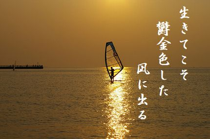 うみ(夕凪のサーファー)文字入