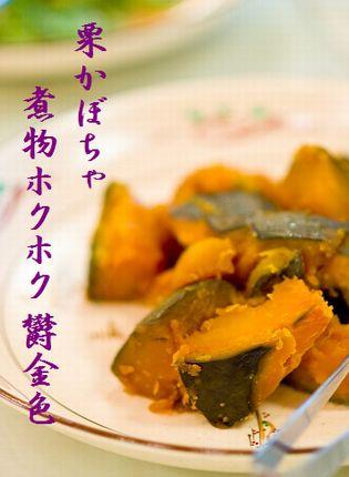 かぼちゃ煮物文字入