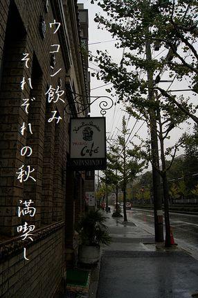 きょうだい(進々堂京大店)文字入