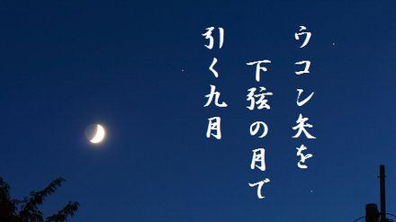 つき(上弦の月)文字入