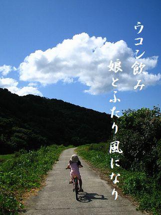 じてんしゃ(サイクリング女の子)文字入